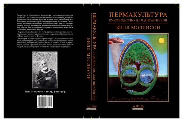 Книга Билла Моллисона «Пермакультура: руководство для дизайнеров»